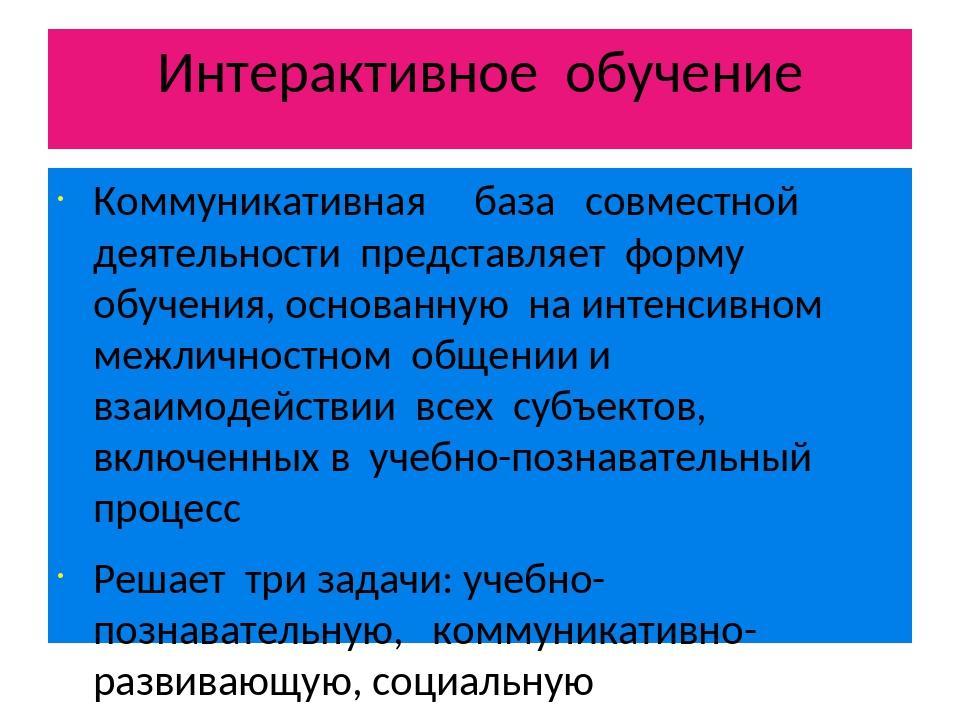 Интерактивное обучение Коммуникативная база совместной деятельности представл...