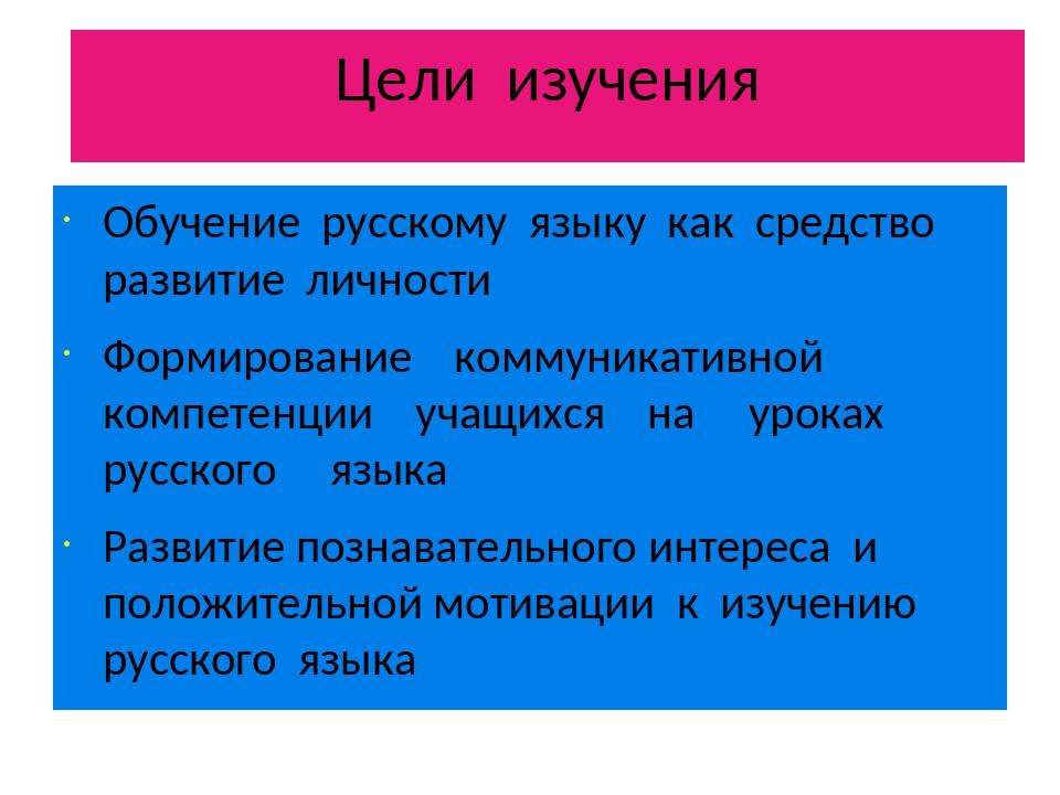 Цели изучения Обучение русскому языку как средство развитие личности Формиров...