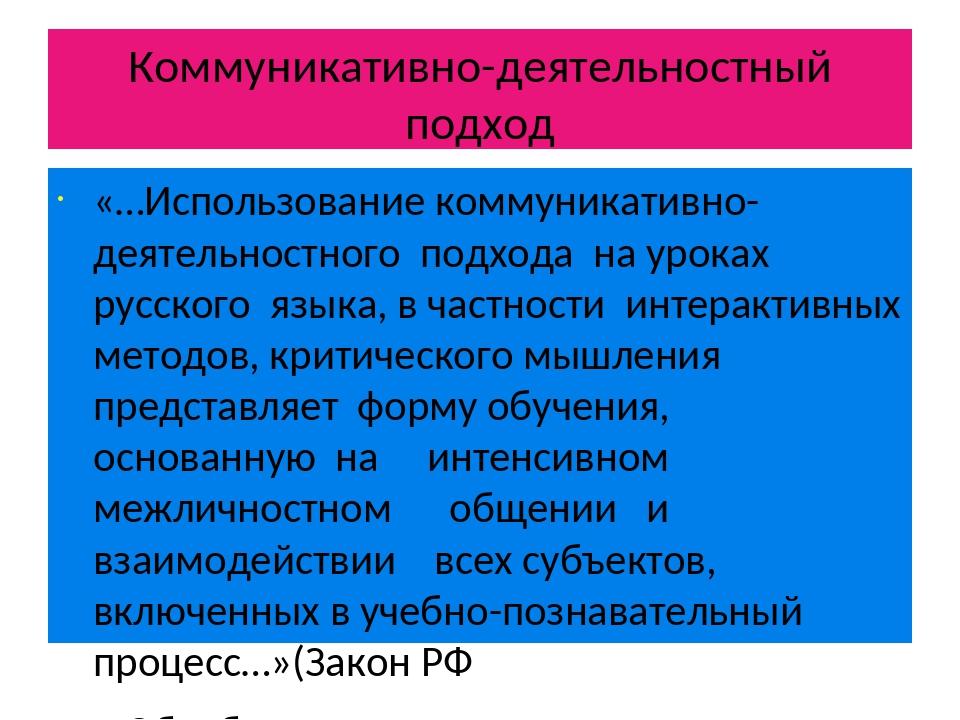 Коммуникативно-деятельностный подход «…Использование коммуникативно-деятельно...