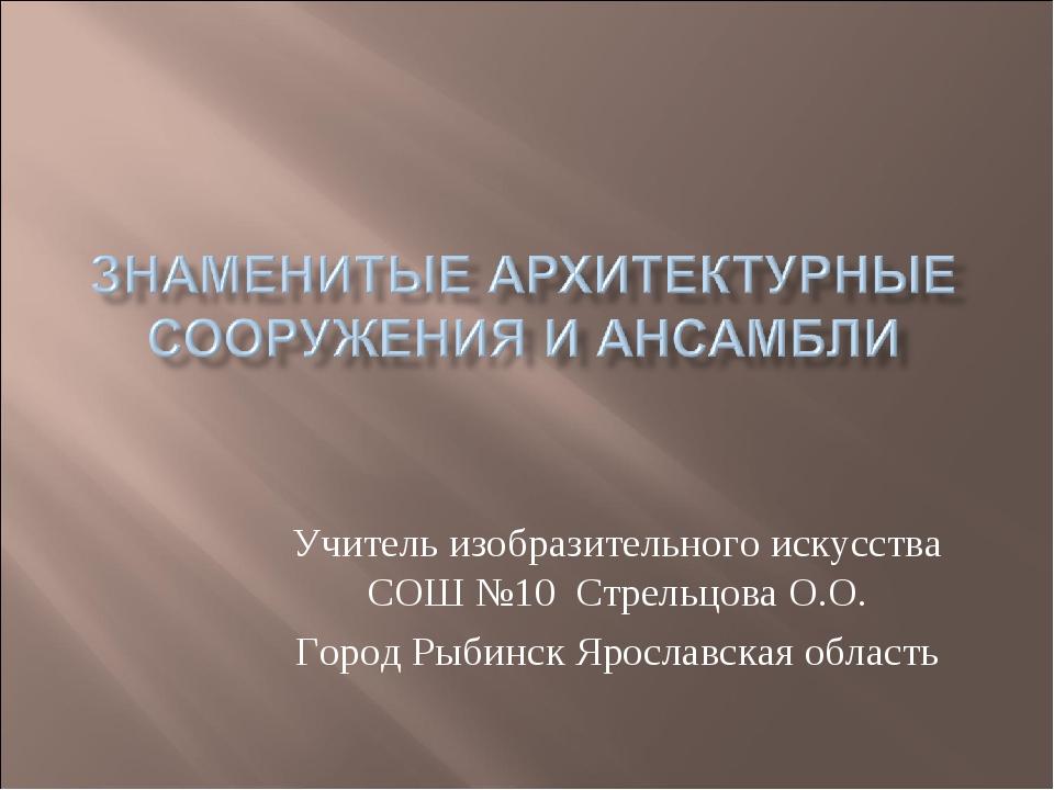 Учитель изобразительного искусства СОШ №10 Стрельцова О.О. Город Рыбинск Ярос...