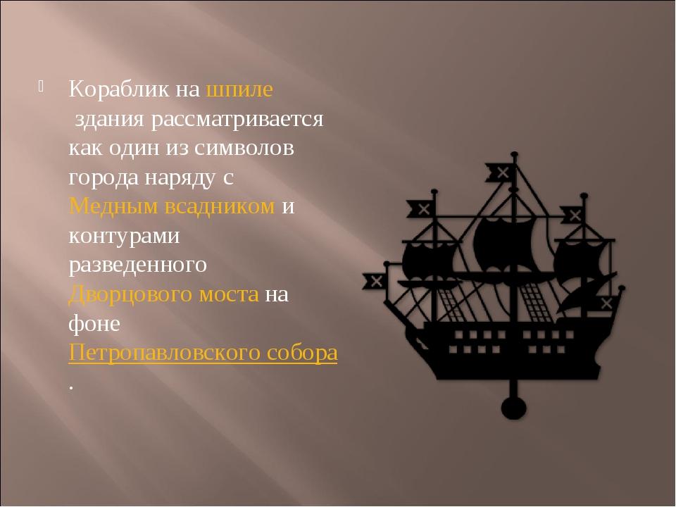 Кораблик нашпилездания рассматривается как один из символов города наряду с...
