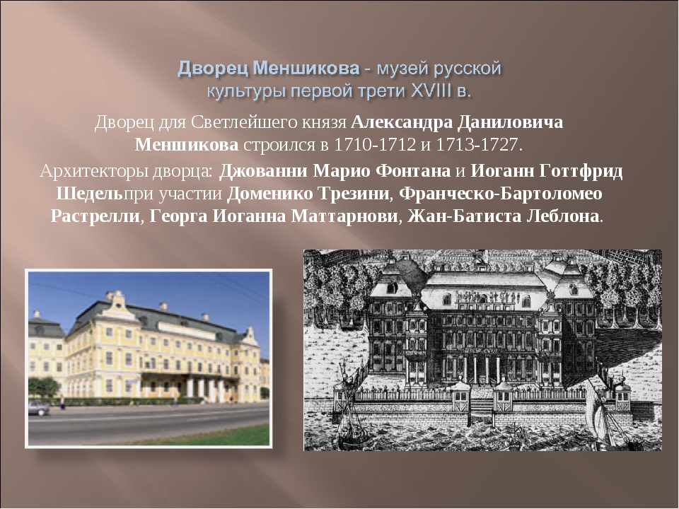 Дворец для Светлейшего князяАлександра Даниловича Меншиковастроился в 1710-...