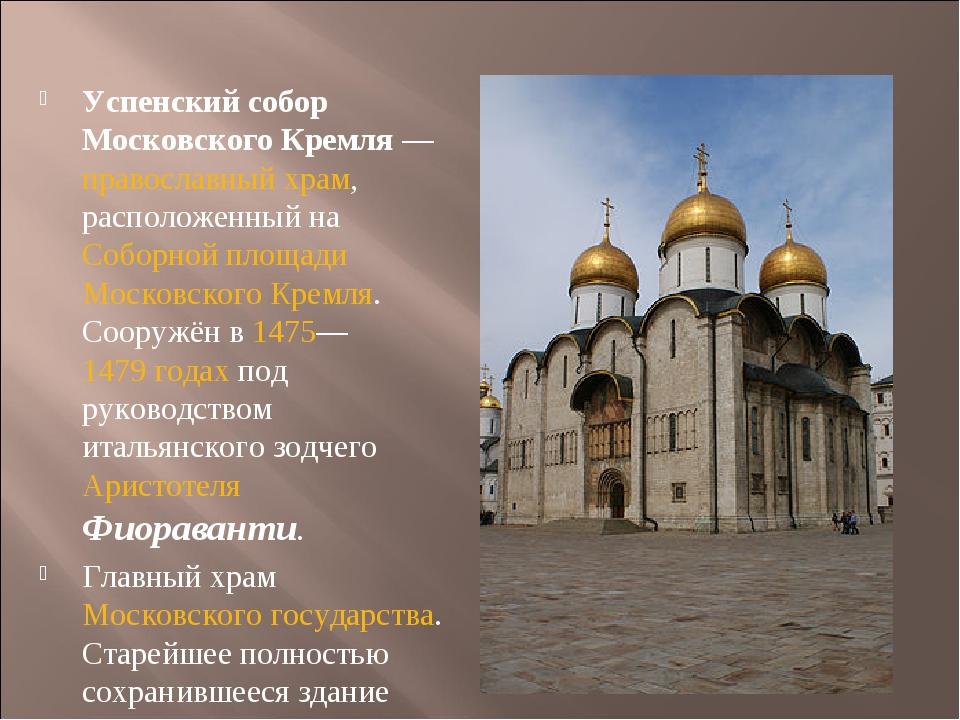 Успенский собор Московского Кремля—православный храм, расположенный наСобо...