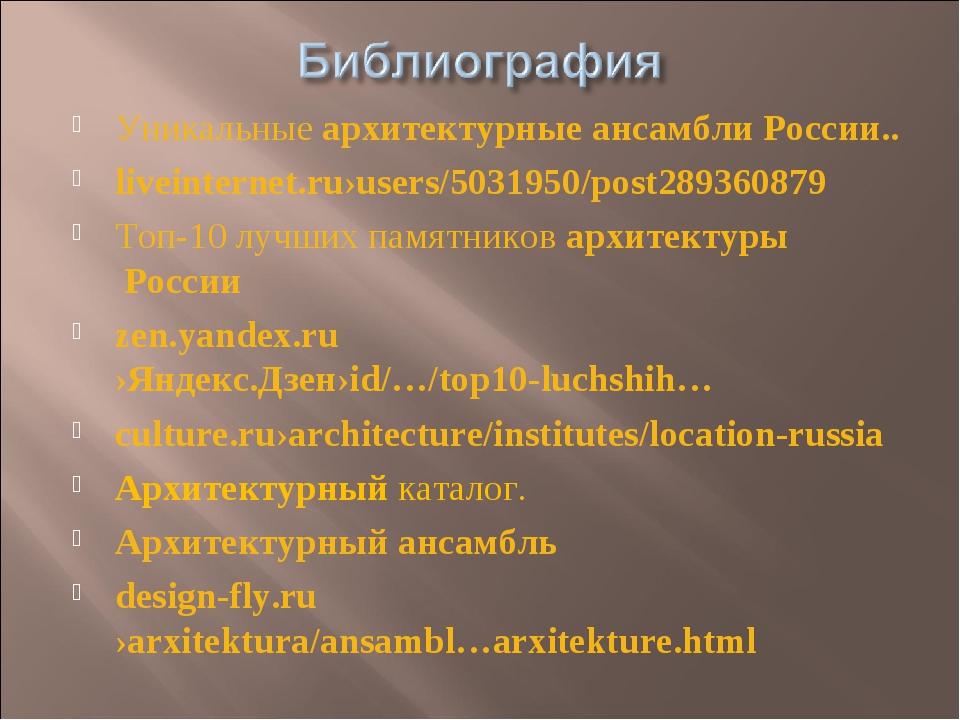 УникальныеархитектурныеансамблиРоссии.. liveinternet.ru›users/5031950/post...