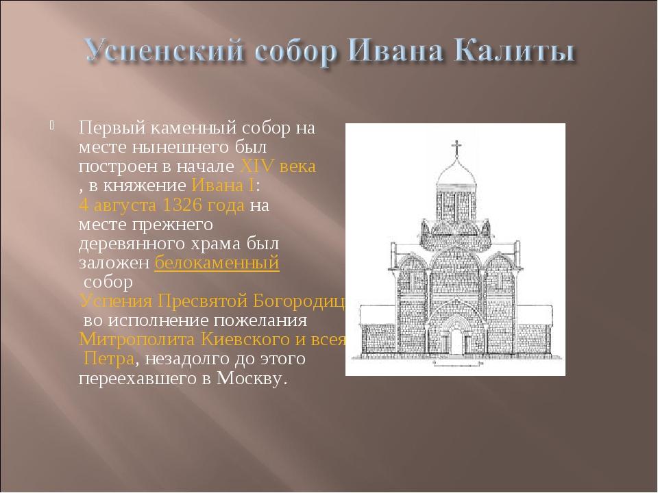 Первый каменный собор на месте нынешнего был построен в началеXIV века, в кн...