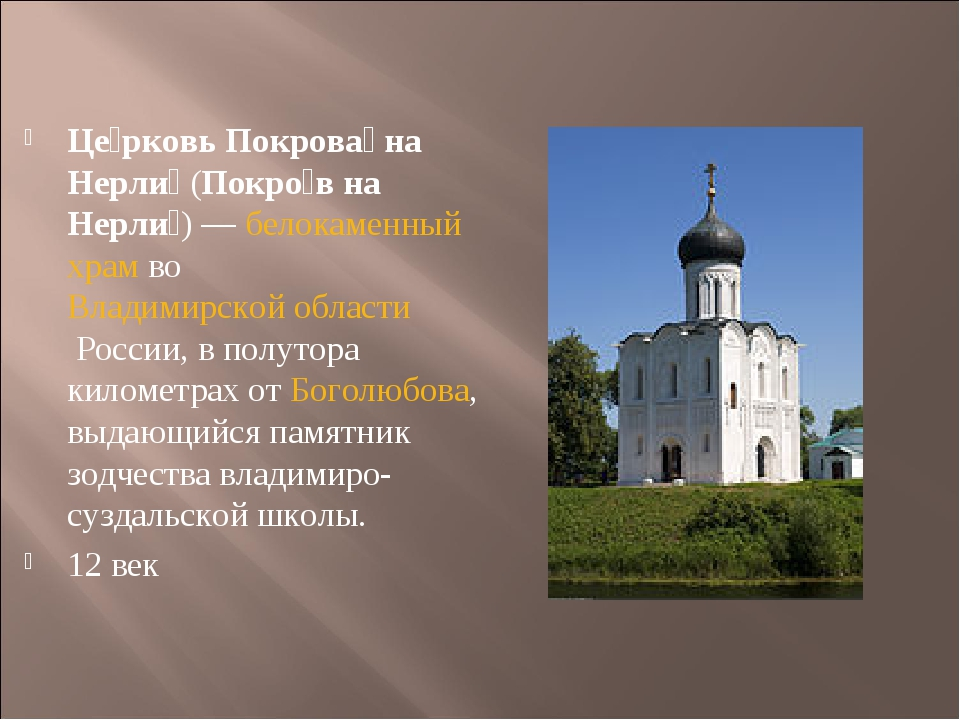 Це́рковь Покрова́ на Нерли́(Покро́в на Нерли́)—белокаменныйхрамвоВладим...