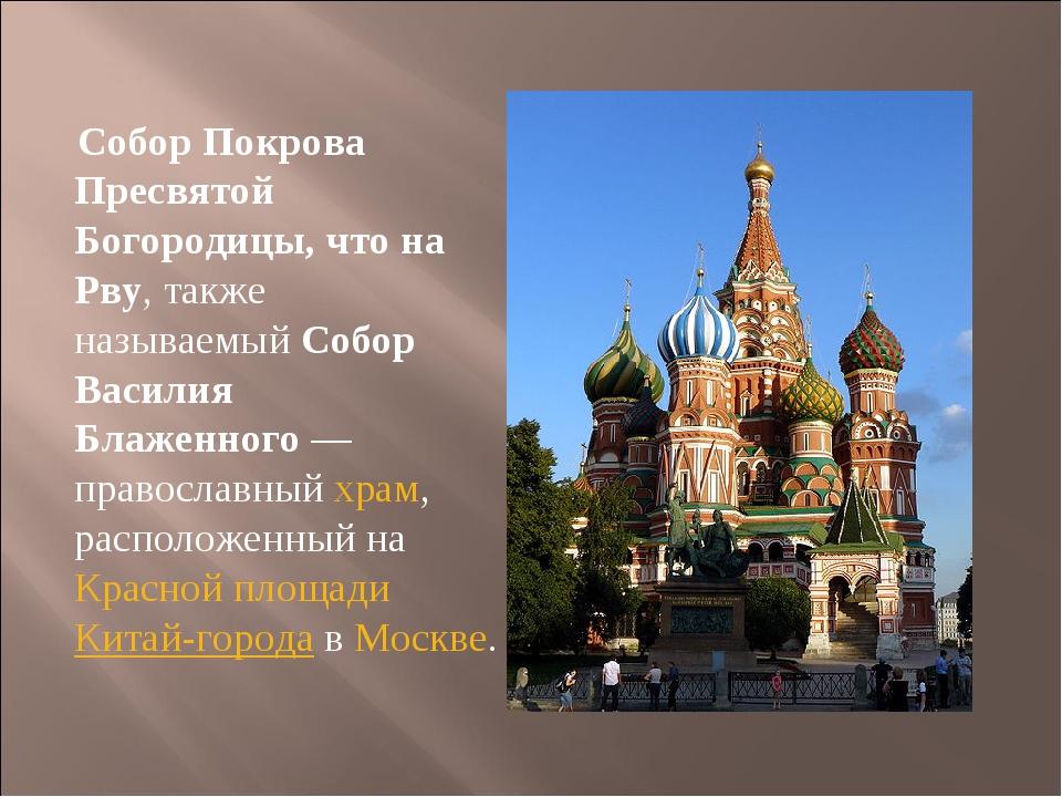Собор Покрова Пресвятой Богородицы, что на Рву, также называемыйСобор Васил...