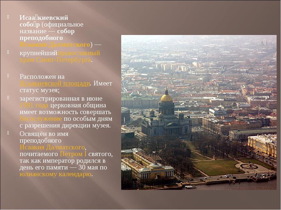 Исаа́киевский собо́р(официальное название—собор преподобногоИсаакия Далма...