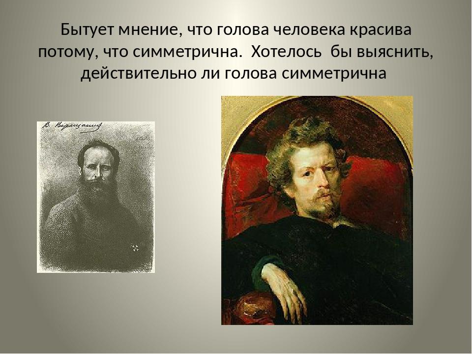 Бытует мнение, что голова человека красива потому, что симметрична. Хотелось...