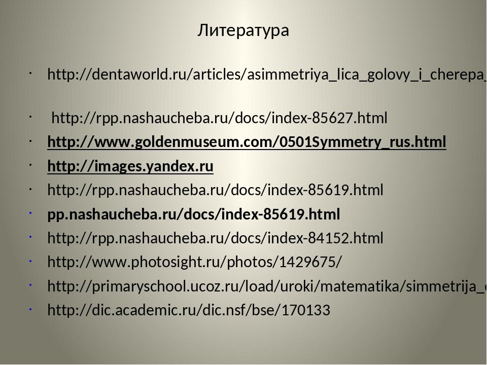 Литература http://dentaworld.ru/articles/asimmetriya_lica_golovy_i_cherepa_ch...