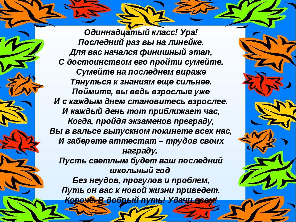 стихи пожелания на 1 сентября на линейку рецепта
