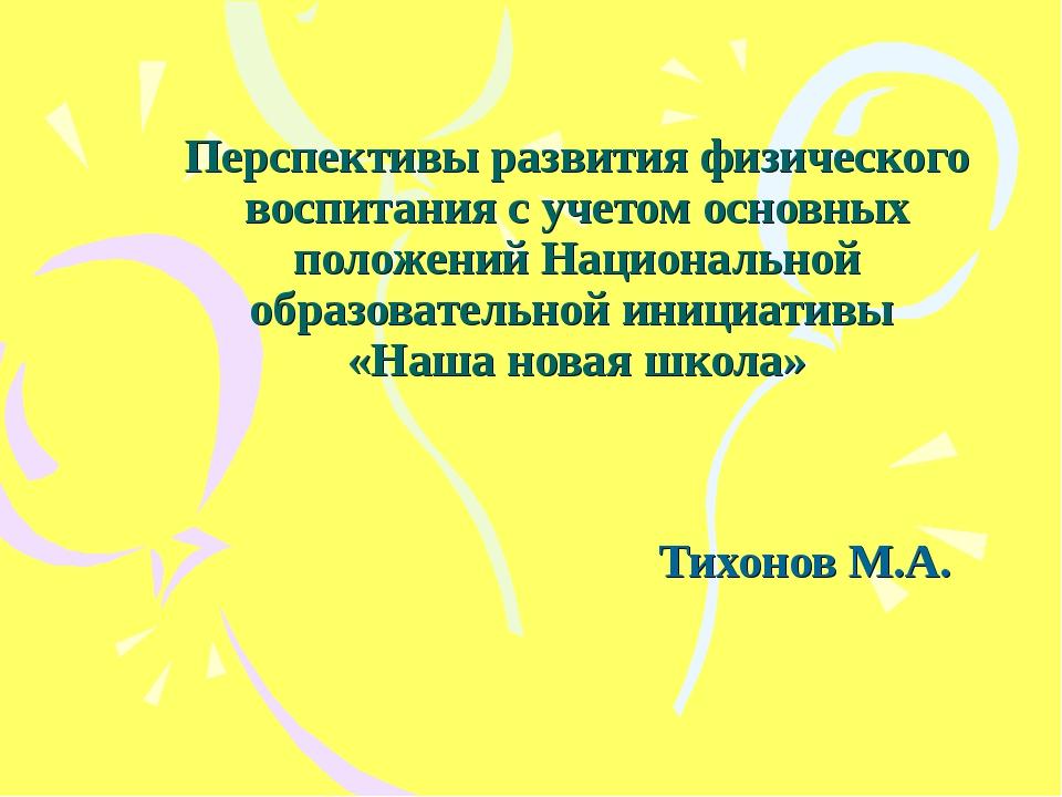 Перспективы развития физического воспитания с учетом основных положений Нацио...