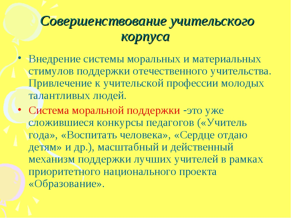 Совершенствование учительского корпуса Внедрение системы моральных и материа...