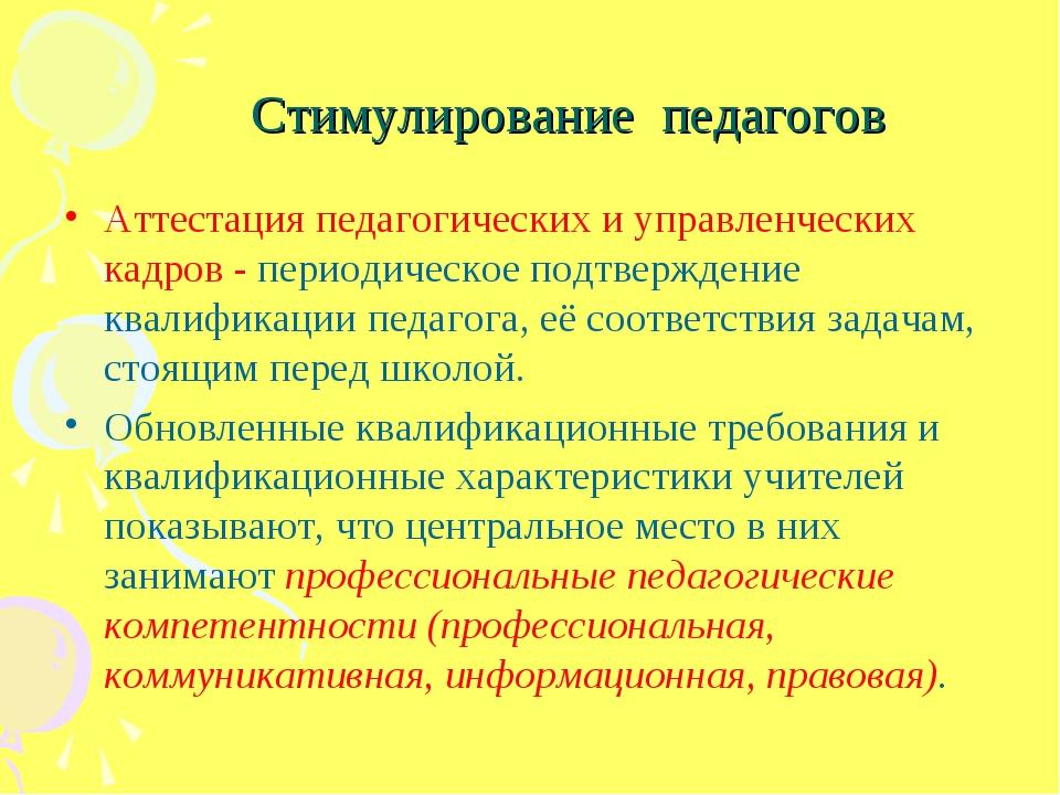 Стимулирование педагогов Аттестация педагогических и управленческих кадров -...