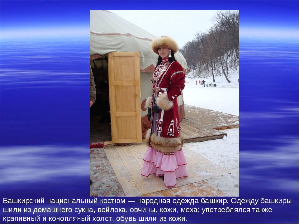 Башкирский национальный костюм — народная одежда башкир. Одежду башкиры шили...