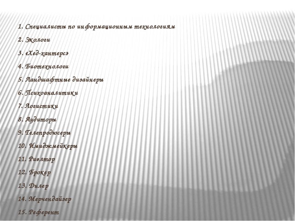 1. Специалисты по информационным технологиям 2. Экологи 3. «Хед-хантерс» 4. Б...