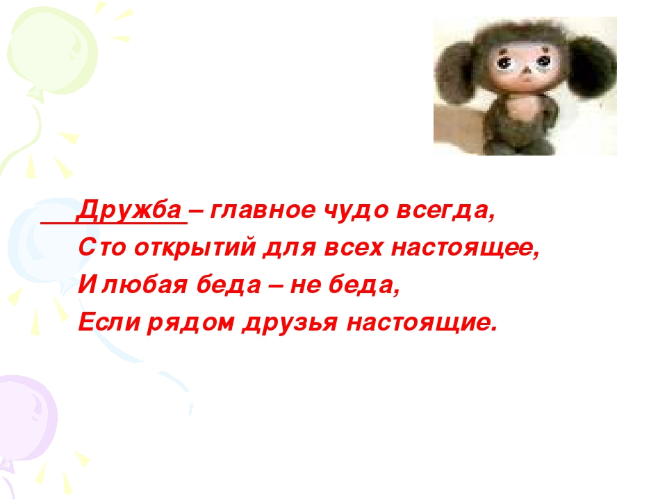 Дружба – главное чудо всегда, Сто открытий для всех настоящее, И любая беда...