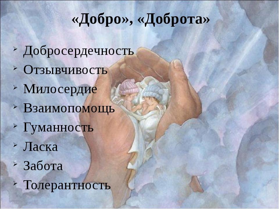 «Добро», «Доброта» Добросердечность Отзывчивость Милосердие Взаимопомощь Гума...