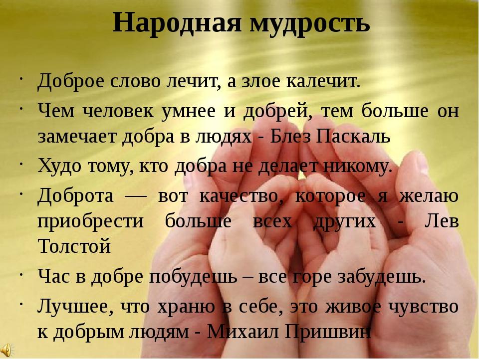 Народная мудрость Доброе слово лечит, а злое калечит. Чем человек умнее и доб...