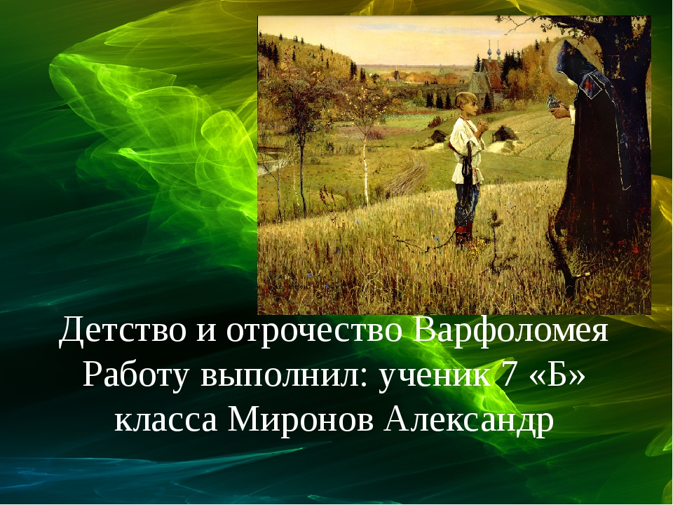 Детство и отрочество Варфоломея Работу выполнил: ученик 7 «Б» класса Миронов...