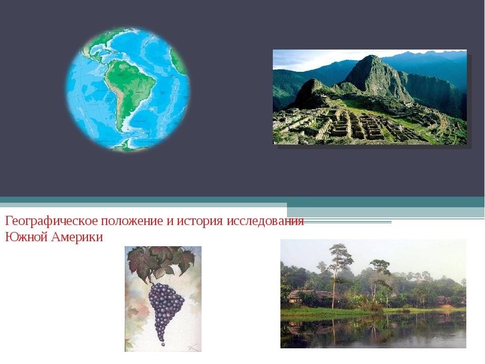 Географическое положение и история исследования Южной Америки