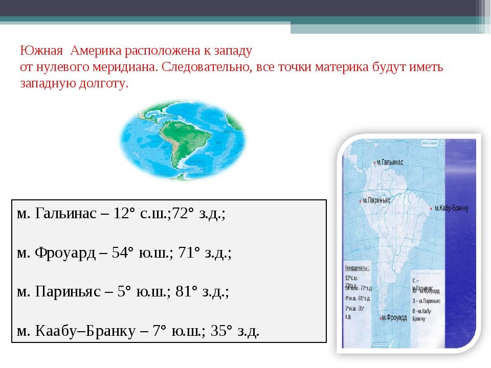 Южная Америка расположена к западу от нулевого меридиана. Следовательно, все...