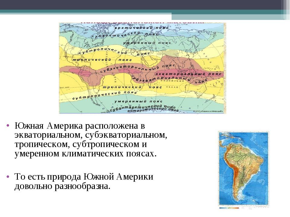 Южная Америка расположена в экваториальном, субэкваториальном, тропическом, с...