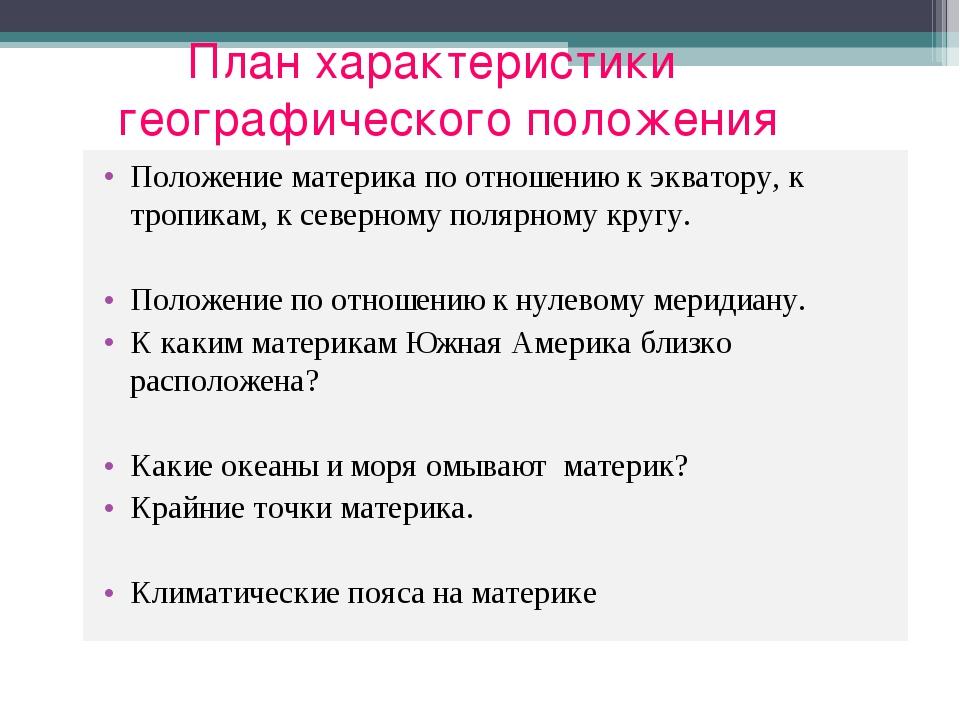 План характеристики географического положения Положение материка по отношению...