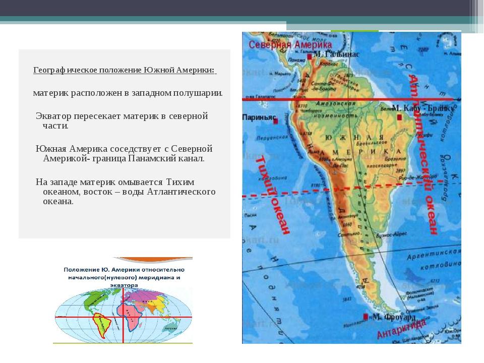 Географическое положение Южной Америки: материк расположен в западном полуша...