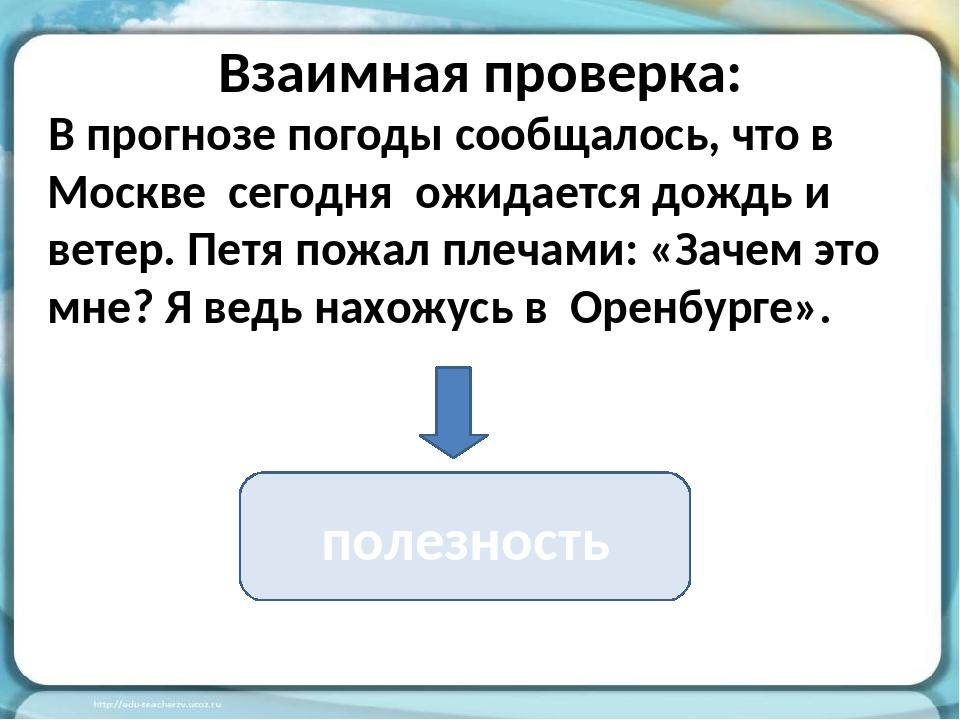 Взаимная проверка: В прогнозе погоды сообщалось, что в Москве сегодня ожидает...