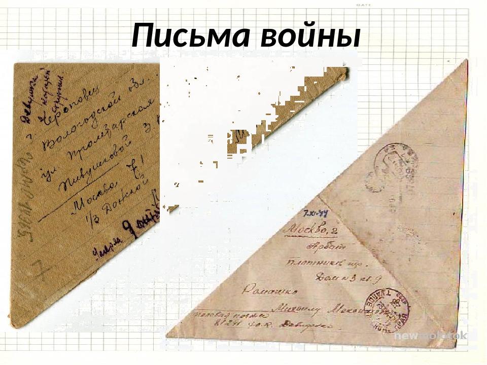 Письма войны