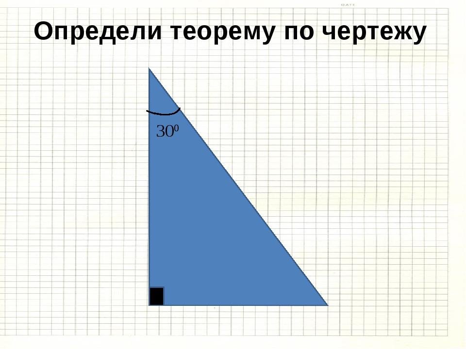 Определи теорему по чертежу 300