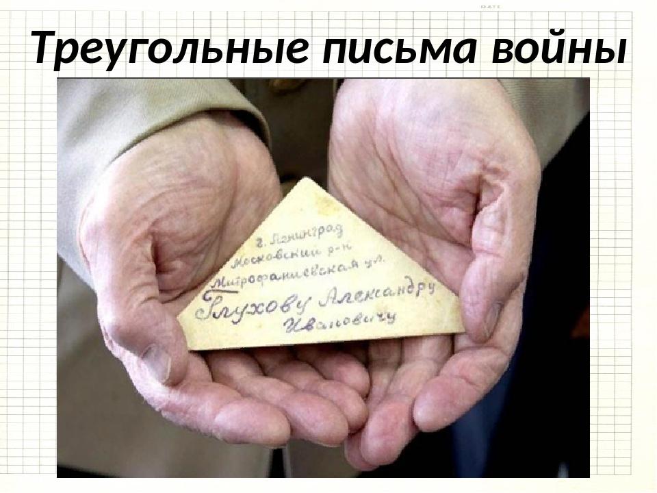 Треугольные письма войны
