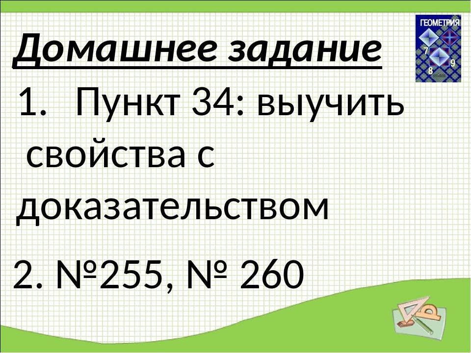 Домашнее задание Пункт 34: выучить свойства с доказательством 2. №255, № 260