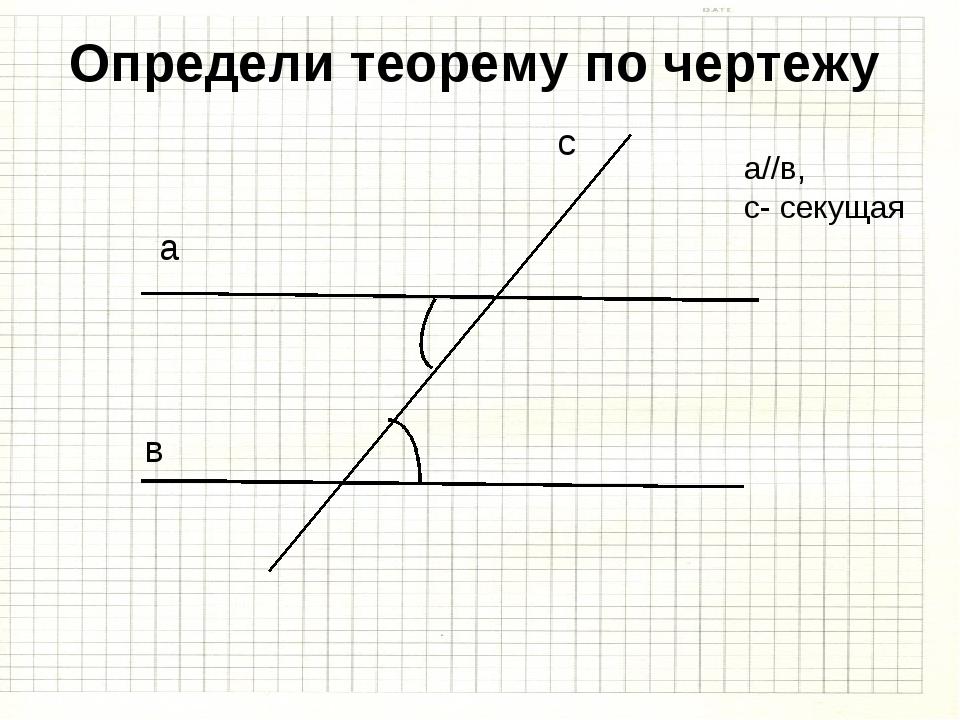 Определи теорему по чертежу а в с а//в, с- секущая