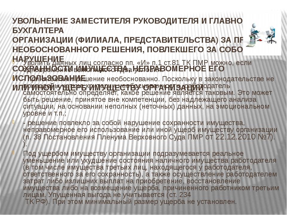 увольнение главного бухгалтера организации