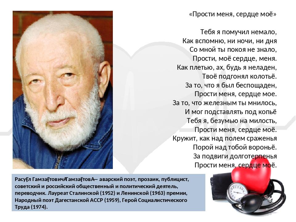 Расу́л Гамза́товичГамза́тов— аварский поэт, прозаик, публицист, советский и...