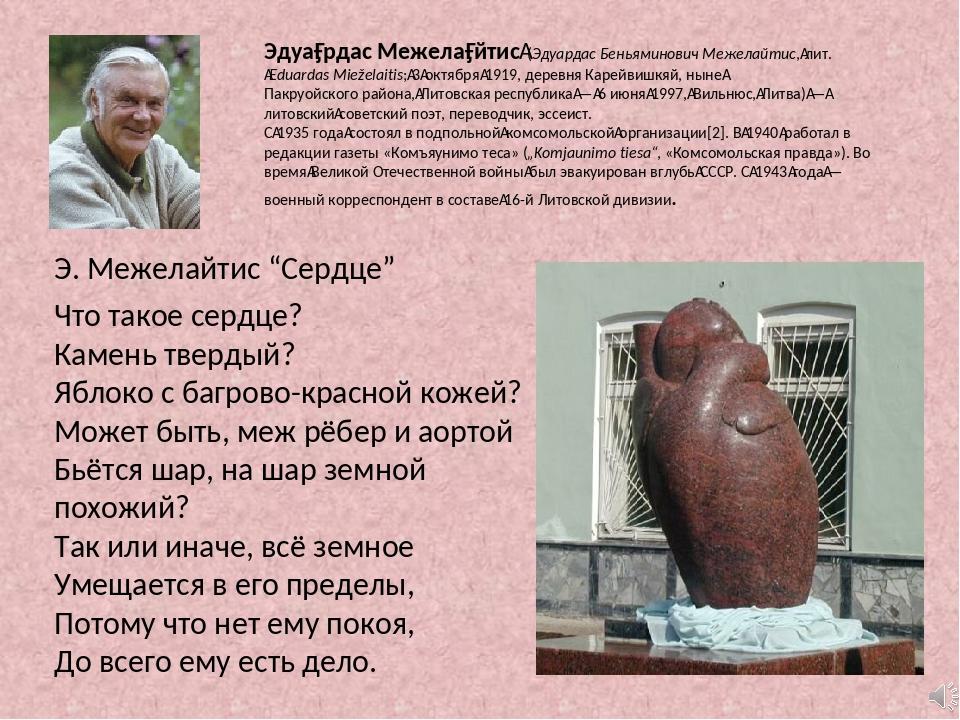 """Э. Межелайтис """"Сердце"""" Что такое сердце? Камень твердый? Яблоко с багрово-кра..."""
