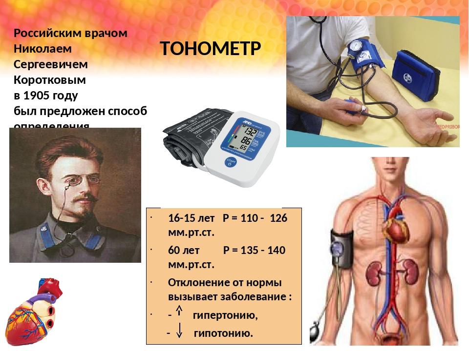 Российским врачом Николаем Сергеевичем Коротковым в 1905 году был предложен с...