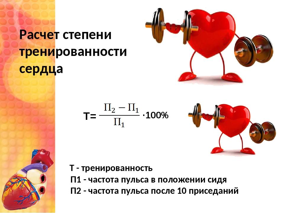 Расчет степени тренированности сердца Т - тренированность П1 - частота пульса...