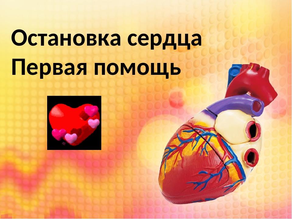 Остановка сердца Первая помощь