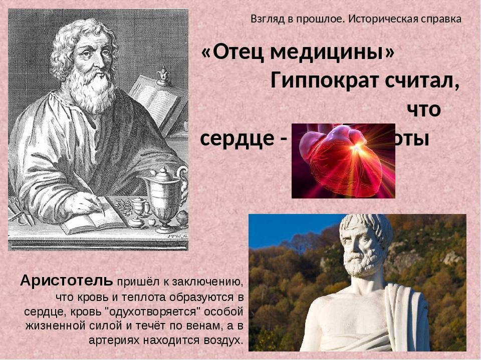 «Отец медицины» Гиппократ считал, что сердце - очаг теплоты Аристотель пришёл...