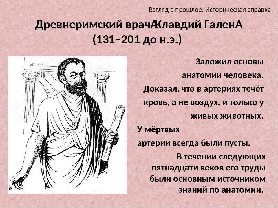 Древнеримский врачКлавдий Гален (131–201 до н.э.) Заложил основы анатомии ч...