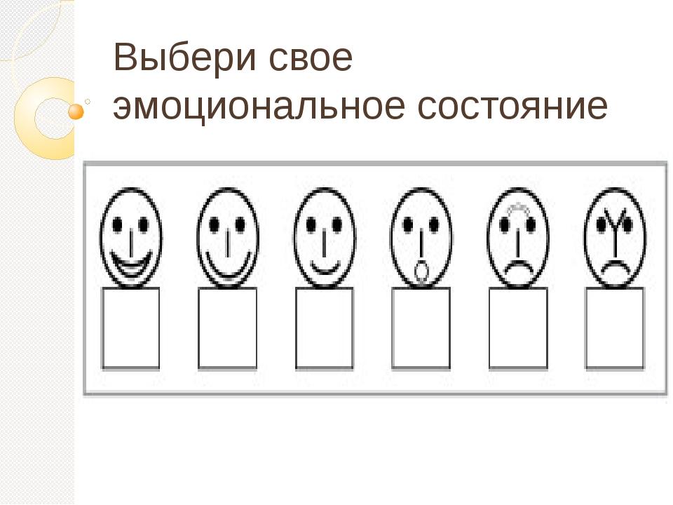 Выбери свое эмоциональное состояние