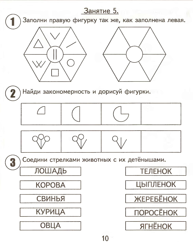 Математика для первоклашек в картинках
