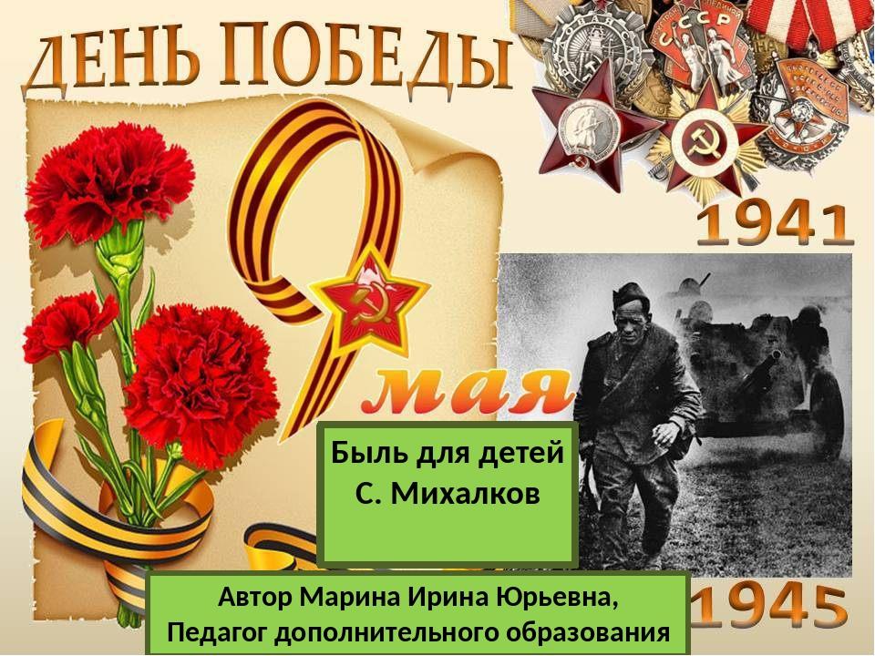 Быль для детей С. Михалков Автор Марина Ирина Юрьевна, Педагог дополнительног...