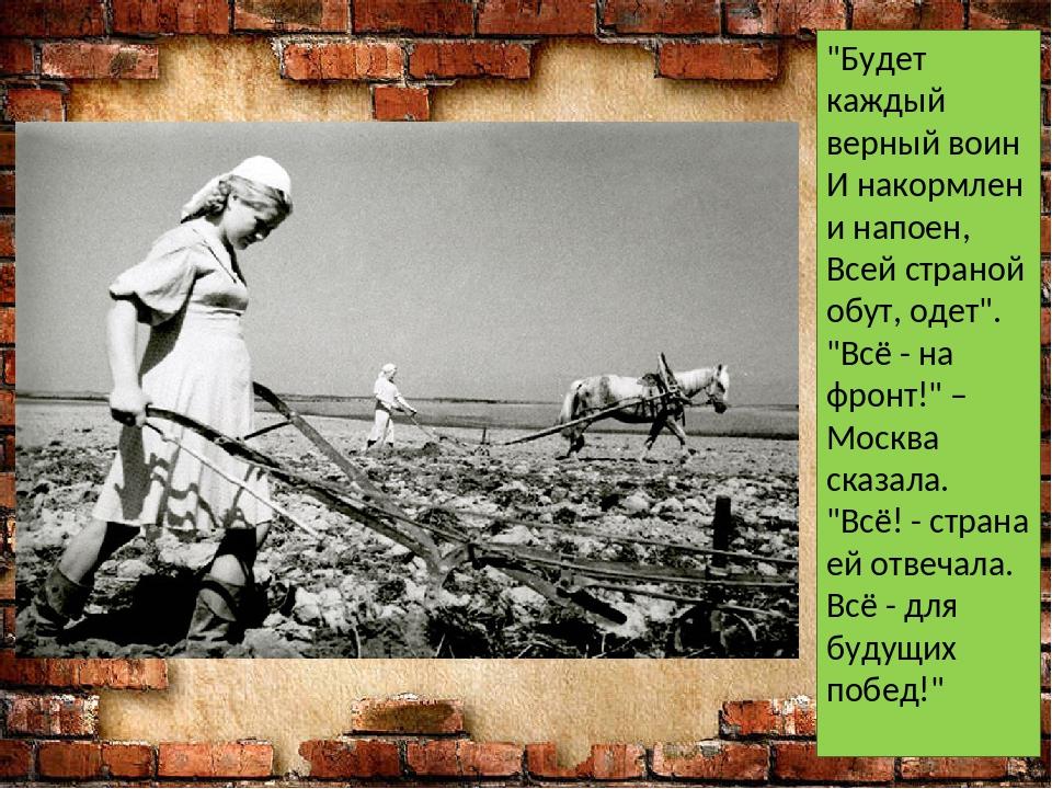 """""""Будет каждый верный воин И накормлен и напоен, Всей страной обут, одет"""". """"В..."""