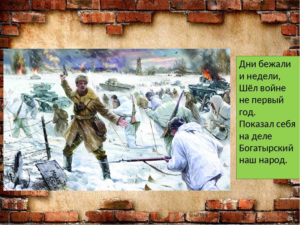 Дни бежали и недели, Шёл войне не первый год. Показал себя на деле Богатырск...