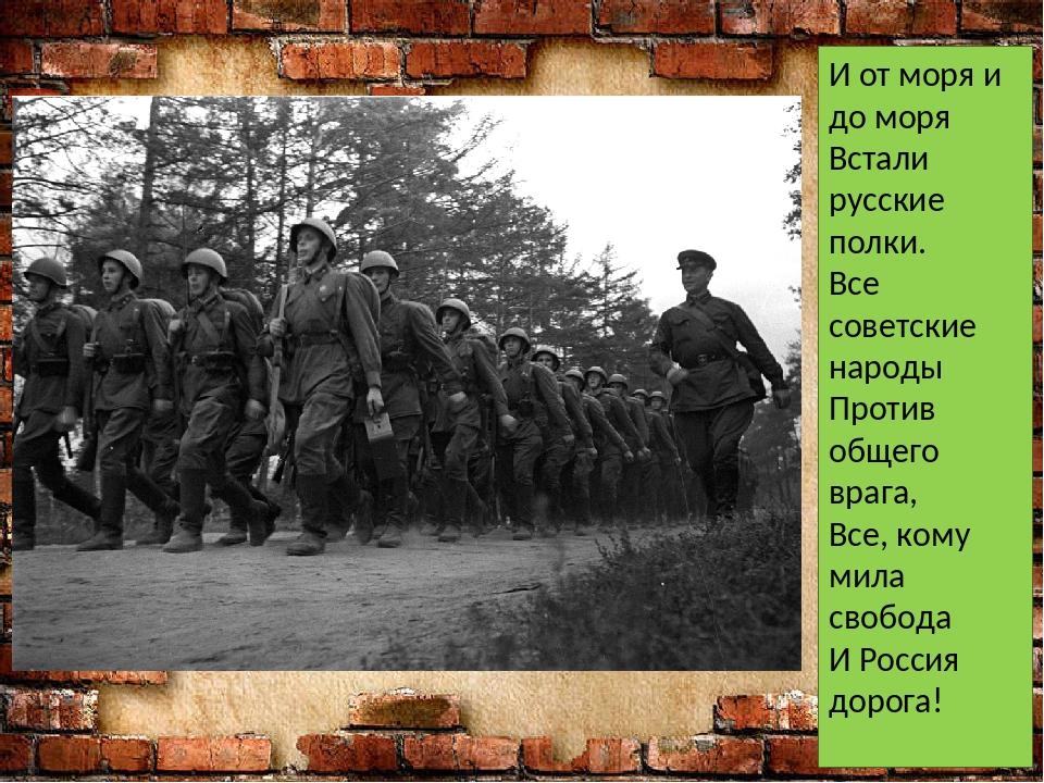 И от моря и до моря Встали русские полки. Все советские народы Против общего...