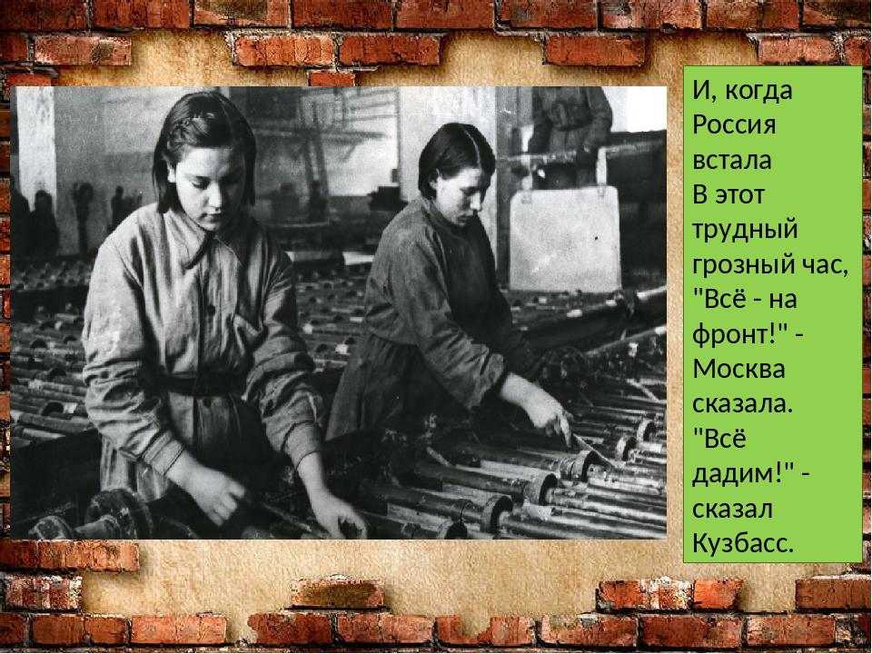 """И, когда Россия встала В этот трудный грозный час, """"Всё - на фронт!"""" - Москв..."""